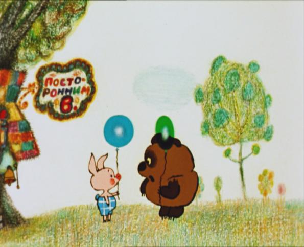 Mostra de Animação Russa